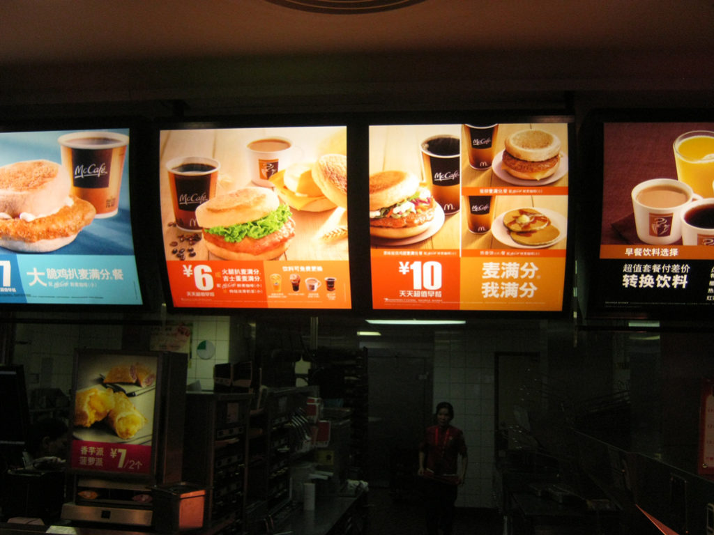 mcdonalds in guangzhou 1
